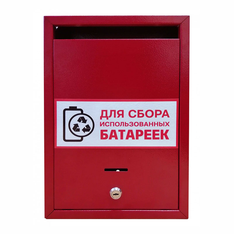 Ящик для сбора батареек